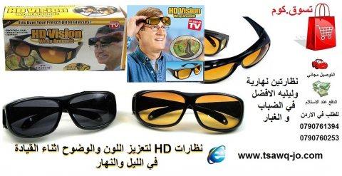 نظارة القيادة اتش دي فيجن تعزيز اللون و الوضوح  HD Vision
