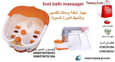 مساج و جاكوزي القدم و الارجل و تدليك القدمين  foot spa massager