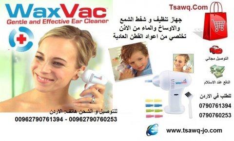 تنظيف الاذن من الشمع اطفال او كبار السن من الاوساخ wax vac
