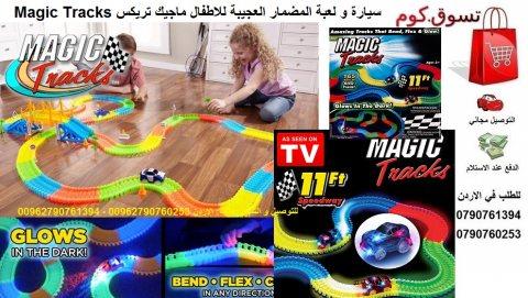 لعبة الاطفال سيارة المضمار العجيبة للاطفال ماجيك تريكس مع اضاءة Magic Tracks
