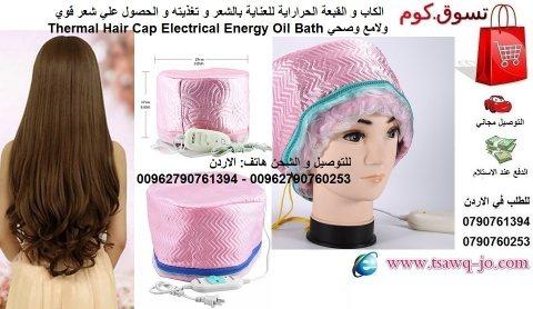 شعر قوي العناية بالشعر قبعة و كاب حمام الزيت طاقية حرارية Thermal Hair Cap