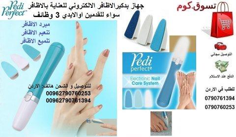 الة الاظافر العناية بالقدمين و الايدي جهاز بديكير Pedi Perfect Nail Care