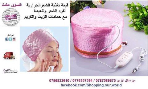 قبعة تغذية الشعر الحرارية لفرد الشعر وتنعيمة مع حمامات الزيت والكريم