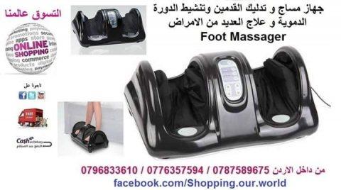 جهاز مساج و تدليك القدمين وتنشيط الدورة الدموية  Foot Massager