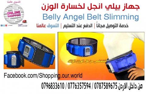 جهاز بيلي انجل خبير خسارة الوزن حرق الدهون و شد الترهلات Belly Angel Bel