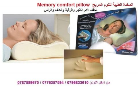 المخدة الطبية الذكية المريحة Memory Foam Soft Foam Neck Relief Pillow
