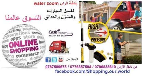 بندقية رش الماء للتنظيف للحدائق والمنازل والسيارات water zoom