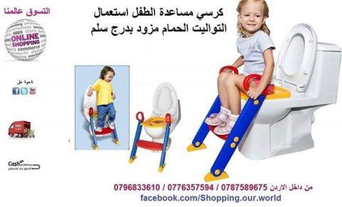كرسي مساعدة الطفل استعمال التواليت الحمام مزود بدرج سلم