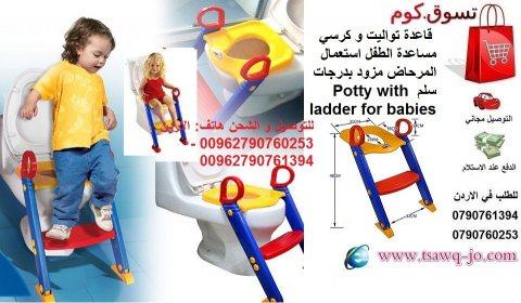 قاعدة حمام و سلم مساعدة الطفل ركوب المرحاض او التواليت مزود بسلم Potty Toilet