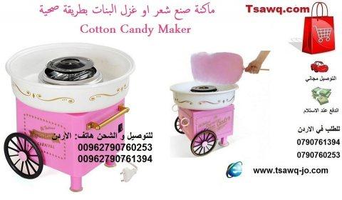 الة صنع حلاوة القطن او غزل البنات المنزلية Cotton Candy Maker