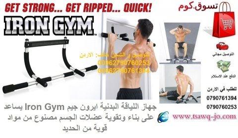 ايرون جيم جهاز اللياقة البدنية الرياضي المنزلي Iron Gym