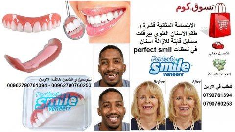 ابتسامة هوليود طقم الاسنان العلوي بيرفكت سمايل قابلة للازالة اسنان perfect smile