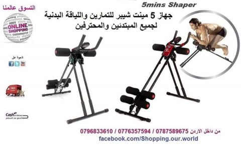 جهاز 5 مينت شيبرالرياضي للتمارين واللياقة البدنية لجميع المبتدئين والمحترفين