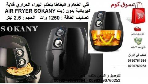جهاز طبخ صحي قلي الطعام و البطاطا بنظام الهواء الحراري قلاية AIR FRYER SOKANY