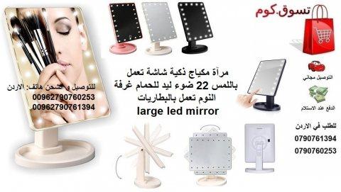 مرآة مكياج ذكية شاشة تعمل باللمس 22 ضوء ليد للحمام غرفة النوم large led mirror