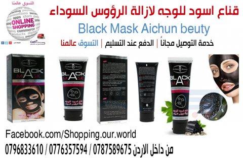 قناع اسود للوجه لازالة الرؤوس السوداء Black Mask Aichun beuty
