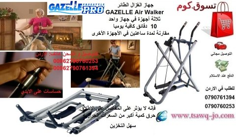 Gazelle Free style الغزال الطائر جهاز اللياقة البدنية جازيل فري ستايل تنحيف