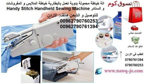 ماكينة خياطة يدوية تعمل بالبطارية هاندي محمولة خياطة الملابس Handy Stitch