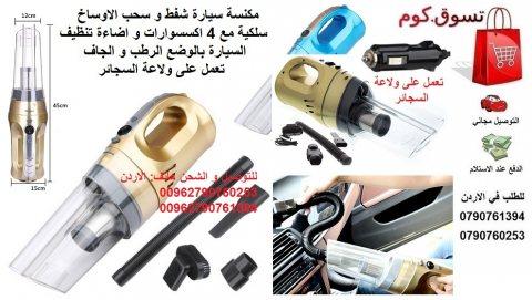 مكنسة سيارة شفط الاوساخ و التراب مع 4 اكسسوارات vacuum cleaner for car