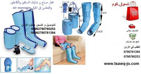جهاز مساج و تدليك الساقين و الكاحلين و الفخذين في المنزل air massager دوالي