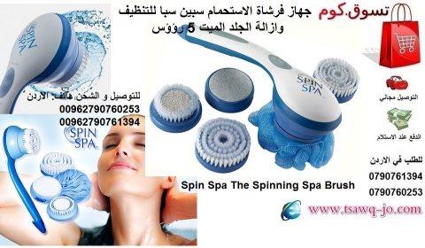 سبين سبا فرشاة الاستحمام و التدليك العجيبه الدوارة تنظيف الجسم و ازالة Spin Spa