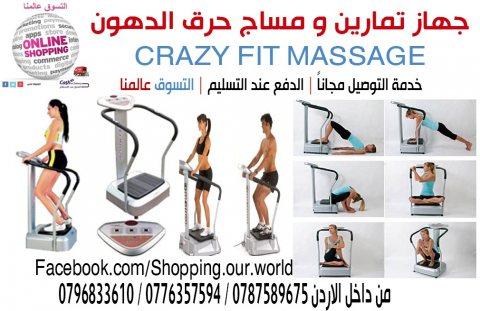 جهاز تمارين و مساج حرق الدهون CRAZY FIT MASSAGE CRAZY FIT MASSAGE