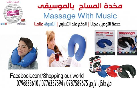 مخدة المساج  بالموسيقى neck massage with music