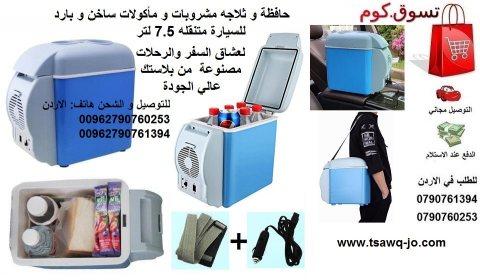 ثلاجة سيارة و حافظة مشروبات و مأكولات ساخن و بارد للسيارة Warming Refrigerator