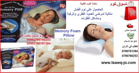مخدة طبية و وسادة نوم طبية الحصول على نوم افضل بدون اوجاع Memory Foam Pillow