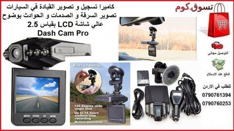 كاميرا تسجيل و تصوير اثناء القيادة في السيارات تصوير السرقة و الصدمات