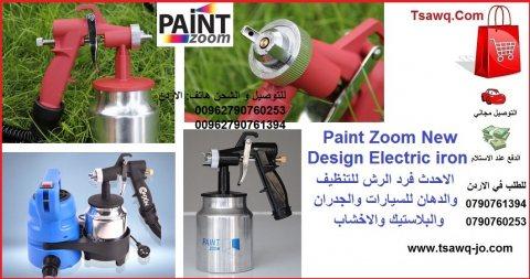 جهاز دهان و مضخة رش منزلي حديد السيارات و الحائط و البلاستيك  Paint Zoom New