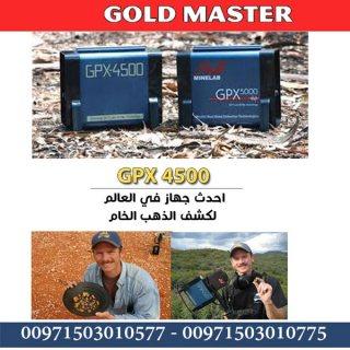 جهاز التنقيب عن الذهب | الشحن مجانى | 00971503010577