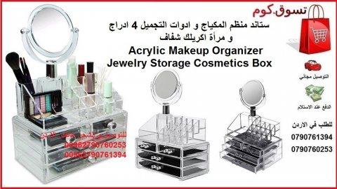 منظم مكياج و ادوات التجميل و مجوهرات مع 4 ادراج و مرأة اكريليك شفاف  Acrylic 4