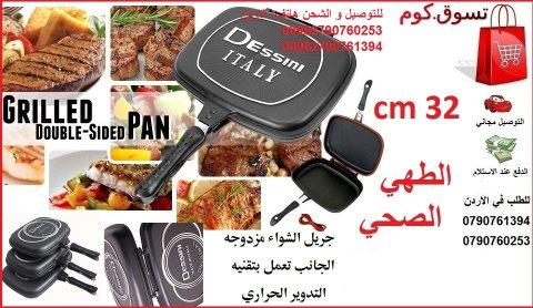 جريل شواء مزدوج وجهين ايطالي اعداد الطعام الصحي شواء دايت  dessini  Grill
