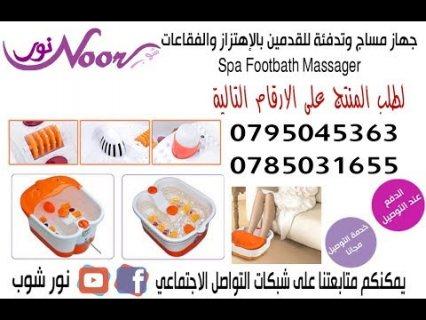 جهاز مساج وتدفئة للقدمين بالإهتزاز والفقاعات Footbath Massager