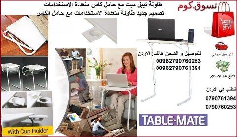 طاولة طعام و كمبيوتر تيبل ميت مع حامل كاس و كوب متعددة الاستخدامات Table Mate