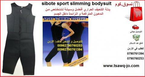 بدلة تنحيف حرارية و نحت كامل الجسم وشد ترهلات الجسم weight loss sauna