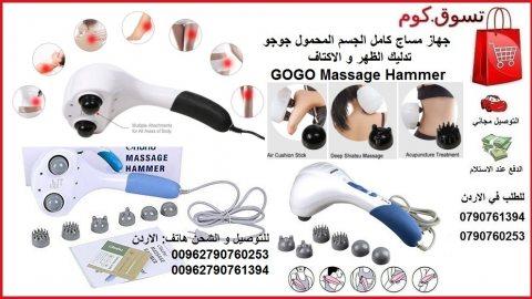جهاز مساج كامل الجسم المحمول جوجو تدليك الظهر و الاكتاف GOGO Massage Hammer