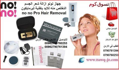 ازالة شعر الجسم و التخلص منه للابد نونو هير بتقنية ثيرمايكون no no Hair Removal