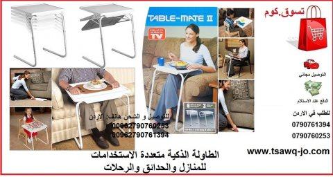 الطاولة الذكية الافضل في المنزل و الحدائق لجميع افراد الاسرة Table Mate