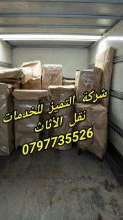 0797735526شركة التميز للخدمات نقل الاثاث المنزلي
