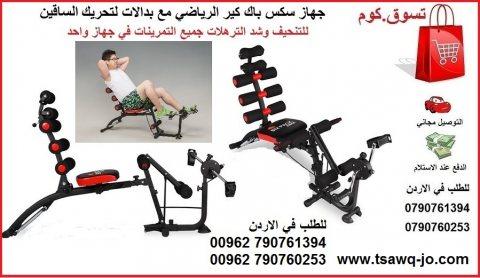تنحيف كامل الجسم مع بدالات تحريك الساقين جهاز سكس باك كير الرياضي six pack care