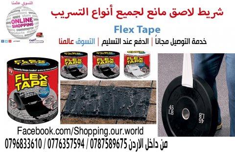 شريط لاصق مانع لجميع أنواع التسريب Flex Tape