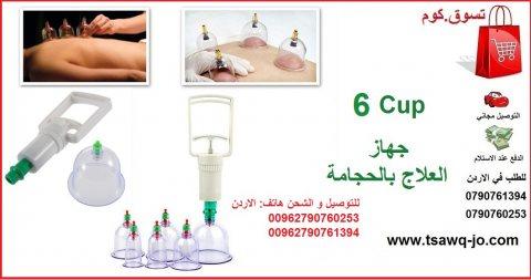 حجامة اسلامية جهاز مع 6 اكواب علاج العديد من الامراض   Out Vacuum