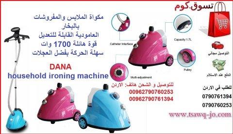 مكوى و الة كي الملابس و المفروشات البخارية العمودية الكهربائية ironing