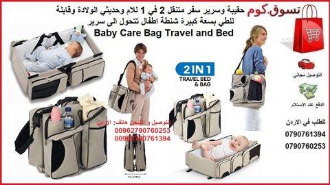 حقيبة و سرير سفر متنقل 2 في 1 للام و حديثي الولادة وقابلة للطي بسعة كبيرة شنطة
