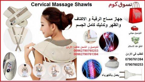 جهاز مساج الرقبة و الاكتاف و الظهر و تدليك كامل الجسم Cervical Massage Shawls
