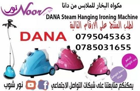 مكواه البخار للملابس من دانا DANA Steam Hanging Ironing Machine