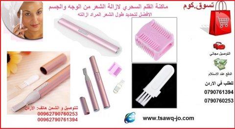 جهاز ازالة شعر الوجه و الجسم و تحديد الحواجب Super Groomer Hair Removal