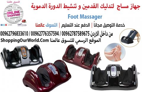 فوت مساج  Foot Massagerجهاز مساج  لتدليك القدمين